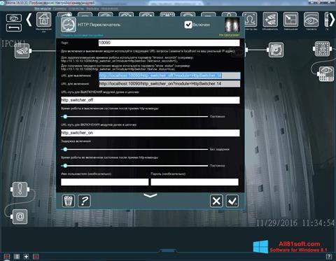 Captură de ecran Xeoma pentru Windows 8.1